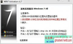 win7 activation V1.8(windows7激活工具)