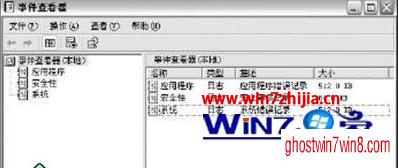 Win7系统修改安全日志存放路径的方法
